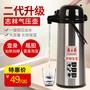 志林氣壓式保溫壺不銹鋼氣壓瓶按壓式熱水瓶暖水壺家用麻將檔