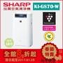 (日本直送)日本夏普SHARP【KI-GS70-W白】16坪 加濕空氣清淨機  除菌離子濃度25000 抗菌 過敏 塵蹣