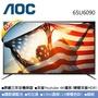 美國AOC 65型 4K HDR+聯網液晶顯示器65U6090