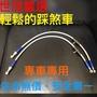 世茂嚴選  TOYOTA  CAMRY  02 ~金屬煞車油管 專車專用 只給您最好的 本店享有安裝服務(工資另計)