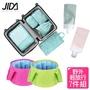 【JIDA】野外輕旅行7件組(手提收納5件組+牛津布舒壓泡腳袋15L+液態分裝袋90mlx2)