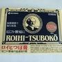 ROIHI-TSUBOKO 温感貼布156枚