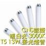 【加特屋】T5 13W 螢光燈管 日光燈管 CNS認證 830 黃光 3000K 兩尺 2尺