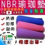 [免運][送綁帶、網包] NBR 加厚 瑜珈墊 瑜珈 耐用  瑜珈布 瑜伽墊 健身 健腹輪 NBR 瑜伽 迪卡儂 運動