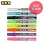 特價促銷【CKS】 CH-2081 螢光 彩繪 擦擦筆 /支