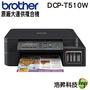 Brother 台灣兄弟 DCP-T510W 原廠大連供印表機 加購原廠墨水登錄原廠送好禮