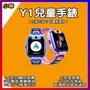 小尋Y1兒童手錶 小朋友腕錶 小米兒童手錶 小尋兒童手錶 兒童定位手錶 米兔手錶