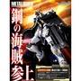 代理版 METAL BUILD 超合金 機動戰士海盜鋼彈 海盜鋼彈X1