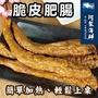 香嫩青蔥脆皮肥腸 600g±5% (5條入)/包#大腸頭#青蔥#醬汁滷製#香煎#烤肉