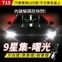 9星集 曙光 T15 車用燈泡 煞車燈 方向燈 倒車燈 汽車LED 不分車系直上【禾笙科技】