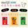 |現貨| 日本明治 meiji Biscuits 巧克力夾心餅乾 抹茶 草莓 香橙