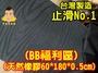 (BB福利區)台灣製造NR 外銷歐美天然橡膠 瑜珈墊寬60*180*0.5公分(BB專區.不挑色)(黃金屋)