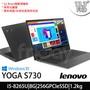 【Lenovo】聯想 YOGA S730 13.3吋FHD/i5-8265U/8G/256G SSD/Win10 輕薄翻轉筆記型電腦(81J0004GTW)