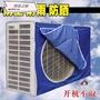 【現貨】特惠 速出 空調罩空調外機罩空調外機套室外機室外機防雨罩室外機防曬罩冷氣罩HLW