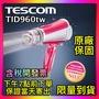 🔥現貨可刷卡🔥TESCOM 專業型大風量 TID960tw 群光公司貨 TID960 雙氣流風罩 回饋價