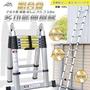 鋁合金多功能伸縮梯 1.9+1.9 最  平衡桿 伸縮梯 A字梯 鋁梯 樓梯 梯子 人形梯 一字梯 鋁梯