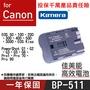 佳美能@幸運草@Canon BP-511 電池 佳能 EOS 5D 10D 20D 30D 40D 50D 保固1年
