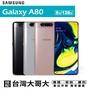 Samsung Galaxy A80 6.7吋 8G/128G 攜碼台灣大哥大4G上網月租方案 0利率 免運費