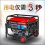 小型汽油發電機單相220V三相380v家用5kw/6千瓦8KW發電機 1995生活雜貨NMS