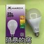 MARCH  LED 燈泡 25W💡球泡👉有現貨👈