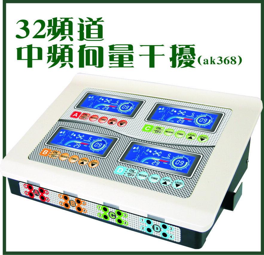 專業電療32頻道中頻向量干擾機