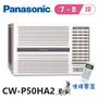 鴻輝冷氣 | Panasonic國際 變頻冷暖右吹窗型冷氣 CW-P50HA2 含標準安裝