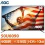 福利品★美國AOC 50吋4K HDR聯網液晶顯示器+視訊盒50U6090