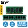 SP DDR3L 1600 4GB 8GB 筆記型/桌上型記憶體 1.35V低電壓 效能飆升 嚴選品質 終身保固 廣穎
