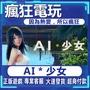 【瘋狂電玩 | 快速發】 PC AI少女 AI*Shoujo AI*少女  Steam版