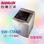 💎宸豐電器💎三洋洗衣機 SW-17AS6 (內、外不鏽鋼)全館優惠中‼️