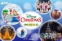 【保證入園】東京迪士尼二日門票(免排隊換票 / 指定園區)(A4紙本票)