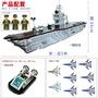 ◇✇♟超大型拼裝玩具航空母艦兒童益智 高難度樂高積木男孩禮物8-14歲