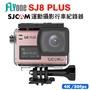 SJCAM SJ8 PLUS 4K WIFI防水型運動攝影機/行車記錄器