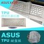 ASUS X420 X420FA 抗菌 TPU 鍵盤膜 鍵盤保護膜 (asus14409)