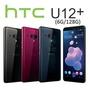 【免運費】HTC U12+ 6吋八核心智慧型手機(6G/128G)