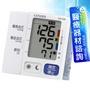 CITIZEN 星辰 手腕式電子血壓計 CH-658 二級