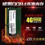 威剛 DDR4 2133 4G 四代筆記型電腦記憶體條相容8G 2400遊戲辦公