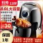 【保固1年】科帥AF708 空氣炸鍋 無油 大容量8.0L 家用 電炸鍋 智慧觸控式螢幕 110V 油炸鍋