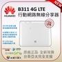 全面支援五大電信 🔥2019全新機種🔥Huawei 華為4G分享器 B311AS-853 B310-AS852