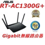(原廠保固三年) ASUS RT-AC1300G PLUS Gigabit 無線寬頻路由器