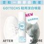 現貨 附發票《GO!TECHS》 鞋用潔白噴霧 (280ml/瓶) 清潔