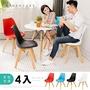 【日居良品】4入組-Hildr 北歐系列皮革設計休閒椅/餐椅/戶外椅