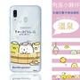 【角落小夥伴】Samsung Galaxy A30/A20共用款 防摔氣墊空壓保護手機殼