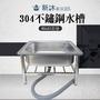 ✿新沐衛浴✿65CM-304不鏽鋼拖布盆/低水槽、不鏽鋼拖把池/拖把盆、不鏽鋼拖布槽、不鏽鋼拖布桶