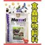 『小寵飼料』Mazuri美國原裝進口-食蟲目飼料(蜜袋鼯/刺蝟)450g