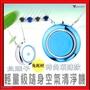 台灣賣家品質保證⏰ 隨身空氣清淨器 空氣清淨機 負離子 免耗材 去煙味 甲醛 PM2.5 免換濾網 輕量級隨身空氣清淨機