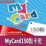 mycard150點卡密,1—10分鐘快速發貨,官方卡密, 線上直接給序號喔~