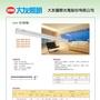 【HIBEAM】T5 LED 支架燈 層板燈 大友牌 4呎 3呎