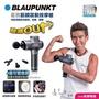 【Blaupunkt】藍寶筋膜震動按摩槍(BPB-M01H)