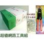 【低價】16號(H) 高規格CAT5E 305米箱裝 網路線一箱+台灣製造8C網路壓線工具一支+8P8C水晶頭100顆